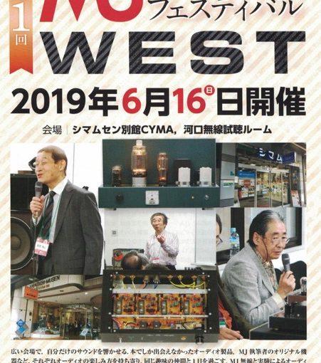 第1回 MJオーディオフェスティバル WEST